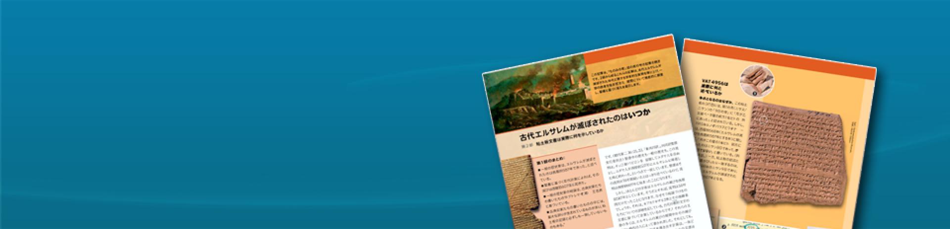 エホバの証人研究
